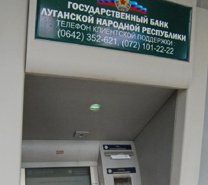 Из луганских банкоматов вывезли всю наличность