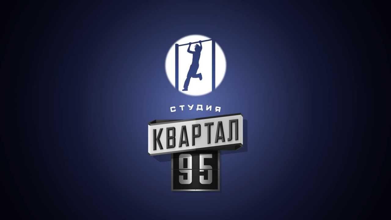Логотип 95-го квартала