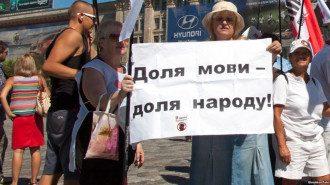 мова, мова, Україна