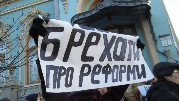 Украинцы, реформа
