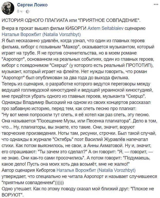 """Автор романа """"Аэропорт"""" обвинил сценариста фильма """"Киборги"""" в плагиаите"""