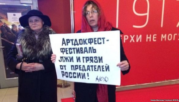 Протестующие против фестиваля