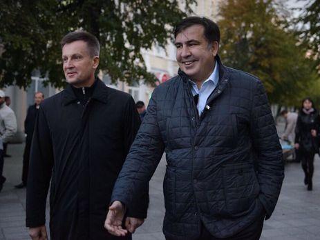 Наливайченко и Саакашвили