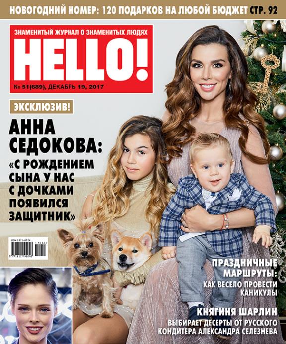 Анна Седокова снялась с детьми для глянца