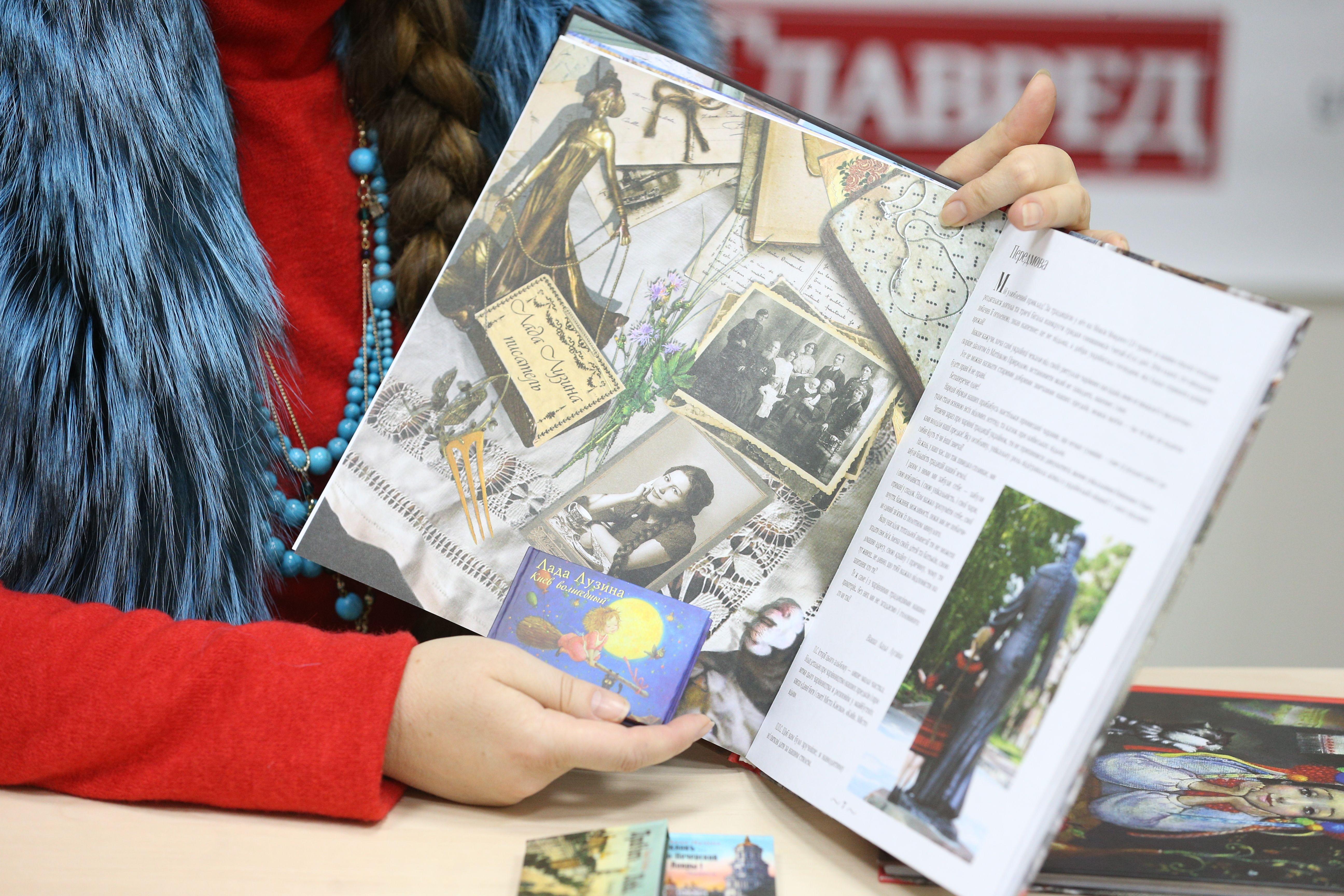 Новая книга Лады Лузиной