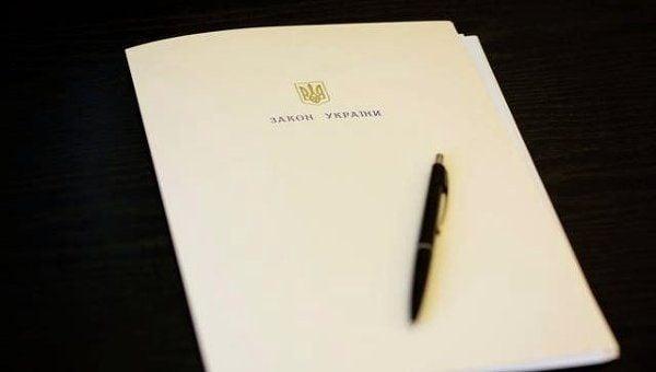 официальный бланк Законов Украины