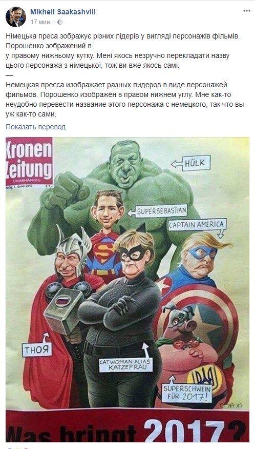 Такой вариант обложки разместил у себя на странице в Facebook Михаил Саакашвили.