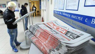 Газета работа