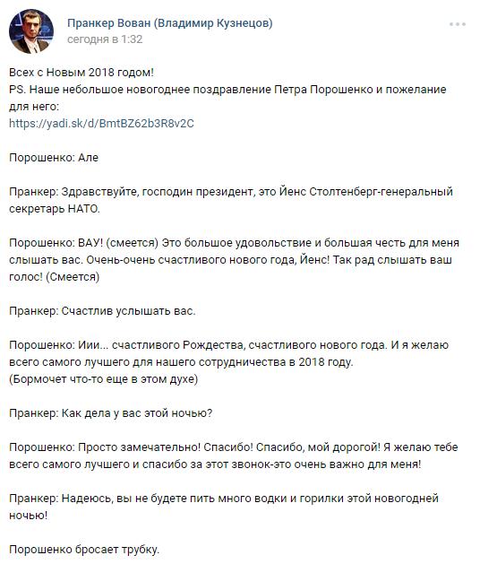 Петр Порошенко бросил трубку, утверждает пранкер