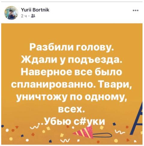 Юрий Бортник сообщил, что ему разбили голову