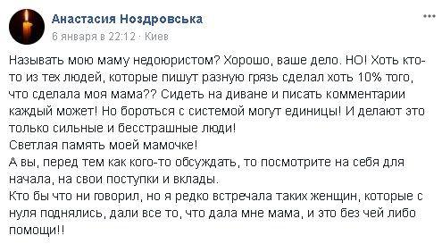 """""""Посмотрите на себя"""". Дочь Ноздровской ответила на критику ее покойной матери"""
