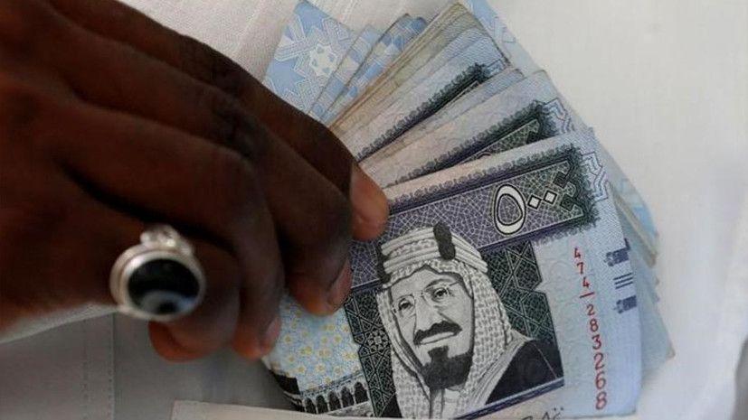 Саудовская валюта - риал