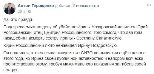 """""""Прекратите врать хотя бы об убийстве человека"""". В сети усомнились в версии МВД об убийце Ноздровской"""