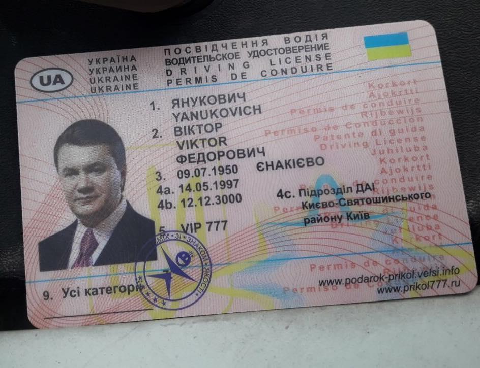 Янукович права водительские