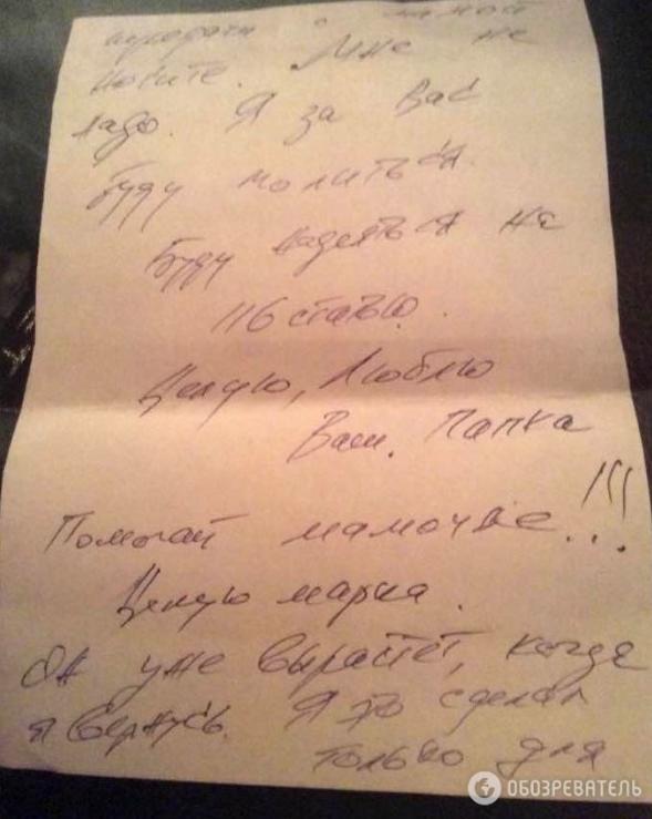 Юрий Россошанский якобы написал дочери, что они очень нескоро увидятся