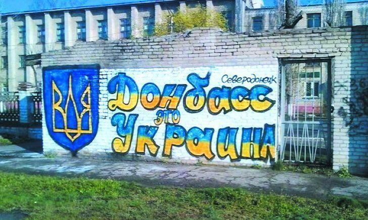 Патриотическое граффити в городе Северодонецке