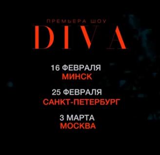 Ани Лорак анонсировала два концерта в РФ