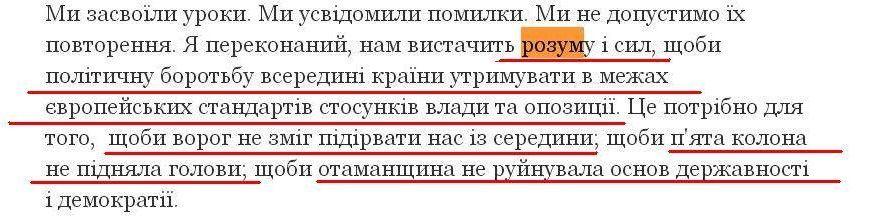 Отрывок из выступления по случаю Дня соборности и 100-летия провозглашения независимости УНР 22 января 2018 года.