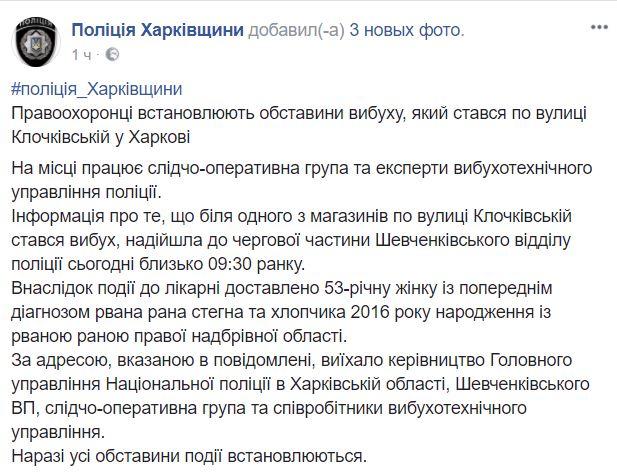 В Харькове произошел взрыв возле супермаркета: детали инцидента