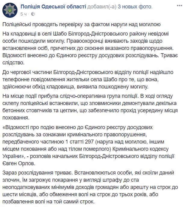 """На Одесчине вандалы разрыли могилу и организовали """"посиделки"""" рядом с гробом: фото"""