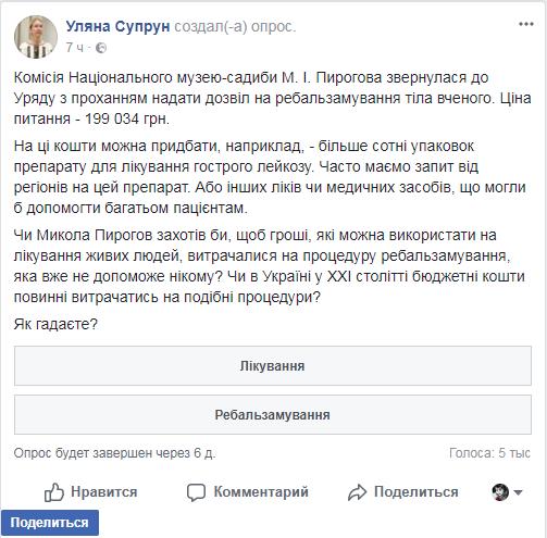 Фото: скрин Facebook/Ульяна Супрун