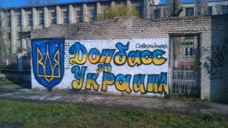Донбас, Україна