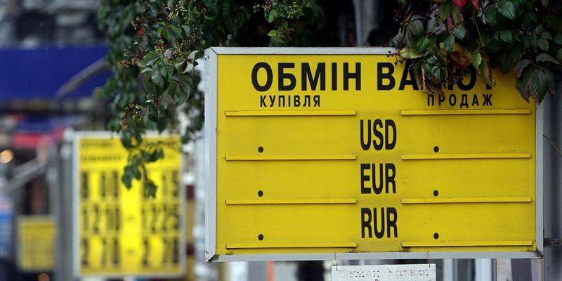 Инфотаблица возле пункта обмена валют