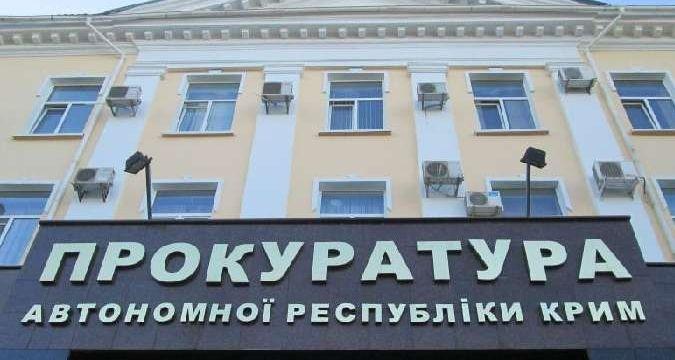 Прокуратура, Крым, АРК