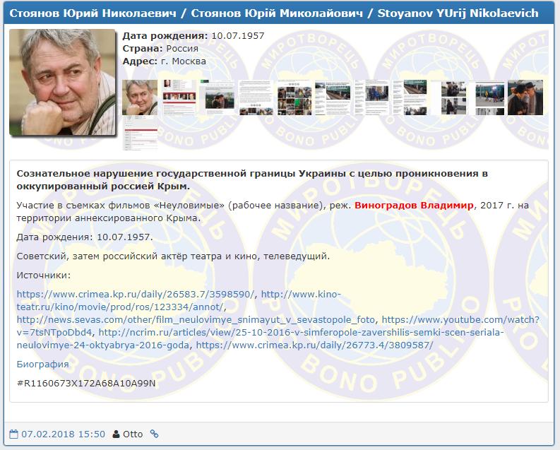 Юрий Стоянов пошел на