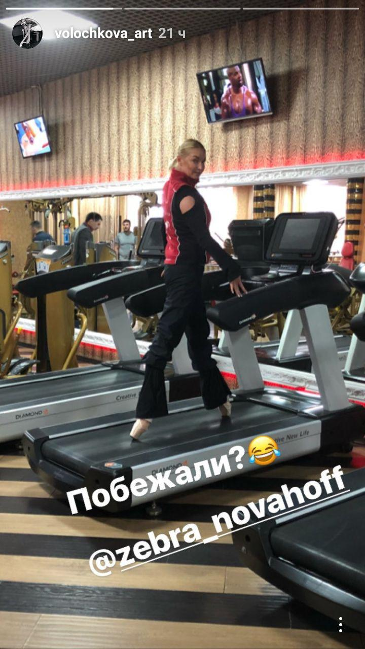 Анастасия Волочкова решила пробежаться на тренажере на пуантах.
