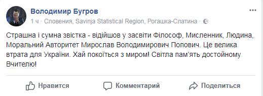 Фото: скрин Facebook/Владимир Бугров