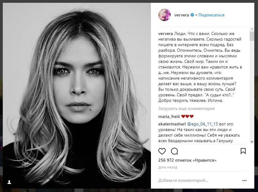 Вера Брежнева обратилась к хейтерам