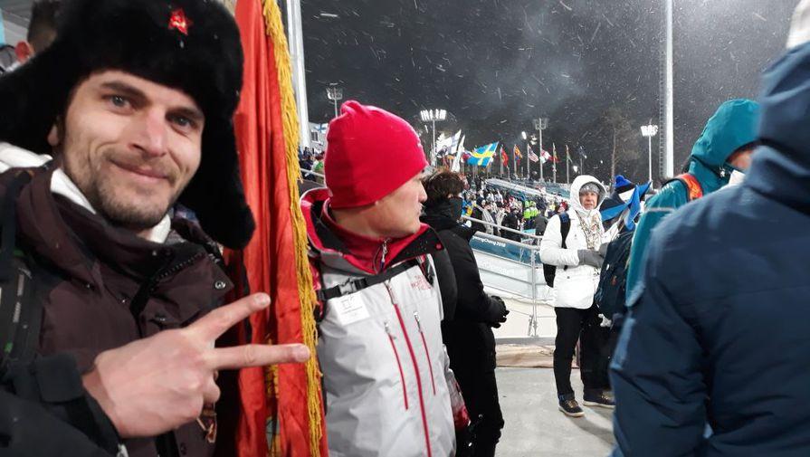 Российские болельщики возмутили хозяев Олимпиады-2018 флагом с Лениным. Фото: Газета.Ru