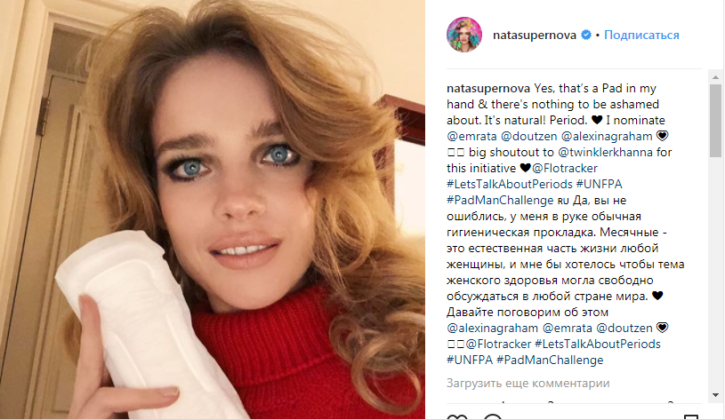 Фото: скрин Instagram/natasupernova