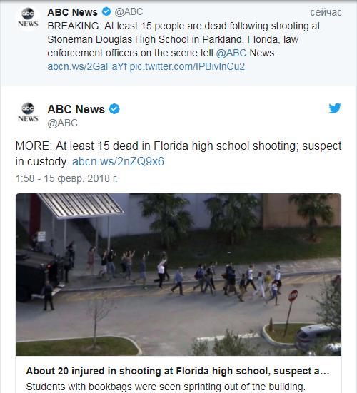 Фото: скрин Twitter/ABC News