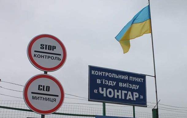 Пограничный пост на въезде в Крым