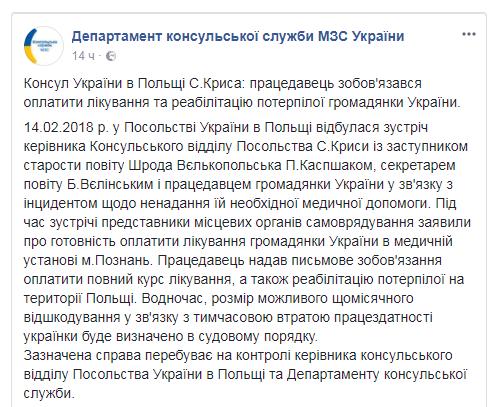 Фото: скрин Facebook/Департамент консульської служби МЗС України