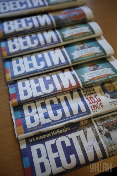 В Киеве облили краской газеты