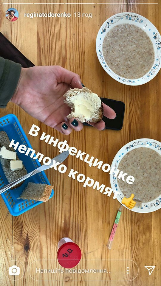 Фото: Instagram/reginatodorenko