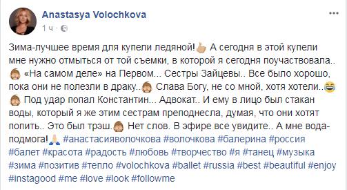 Фото: Facebook/Anastasya Volochkova