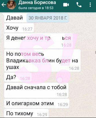 Борисова подробно рассказала, на что готова пойти