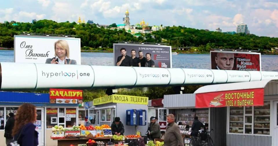 Как будет выглядеть Hyperloop в Украине