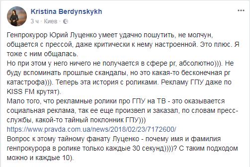 Фото: Facebook/Кристина Бердинских