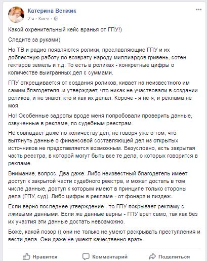Фото: Facebook/Екатерина Венжик