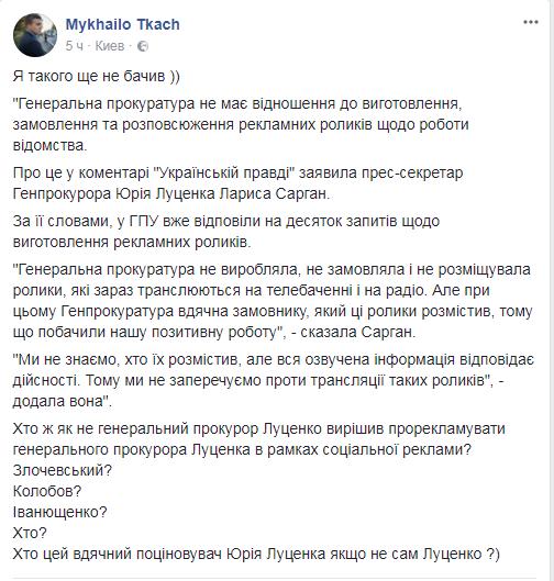 Фото: Facebook/Михаил Ткач