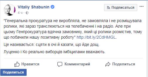 Фото: Facebook/Виталий Шабунин