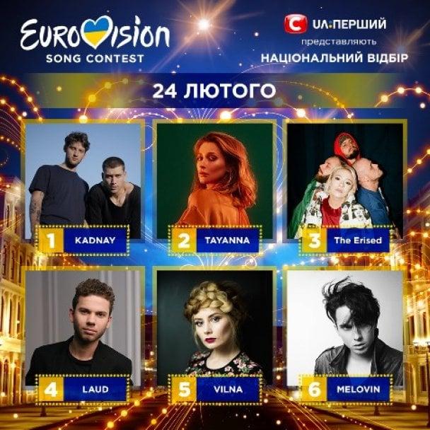 Члены жюри и зрители выберут представителя от Украины, который поедет на