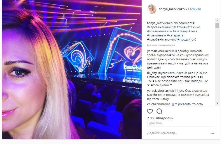 Фото: скрин Instagram/tonya_matvienko