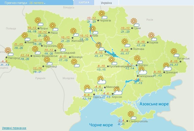 Прогноз Укргидрометцентра на 26 февраля.