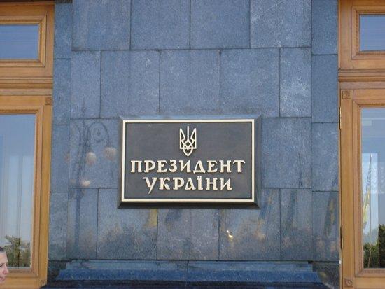 Вход в здание Администрации президента Украины